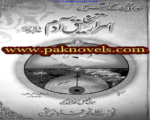 Fazal Ahmed Habibi Azimi Sahib
