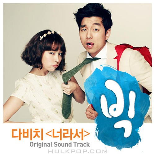 Davichi – Because It's You [Original Television Soundtrack]