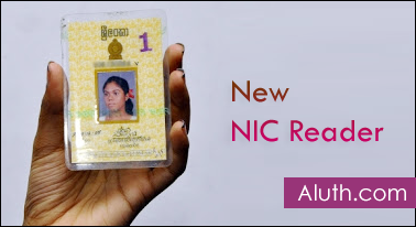 http://www.aluth.com/2016/08/sri-lanka-new-nic-reader.html