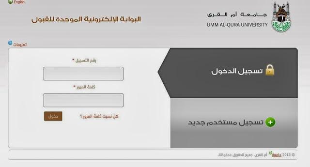 Cara Terbaru Mendaftar Ke Universitas Ummulqura Makkah