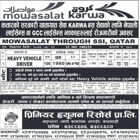 Free Visa, Free Ticket, Jobs For Nepali In QATAR, Salary -Rs.57,915/