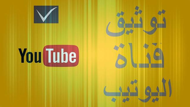توثيق قناة اليوتيوب الحصول على علامة التحقق من اليوتيوب
