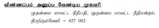 Tirunelveli District Court Recruitment notification of 2018, govt jobs for 10th pass, govt jobs for graduates