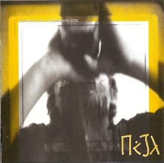 ΠΑΖΛ - Ο ΑΝΘΡΩΠΟΣ ΠΟΥ ΔΕΝ ΓΕΝΝΗΘΗΚΕ ΠΟΤΕ (2000) front