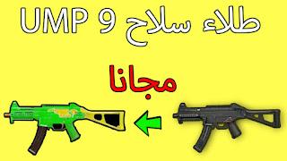 تلوين سلاح ump9  مجانا
