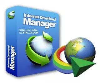 تحميل برنامج داونلود مانجر Internet Download Manager2019  - تنزيل مجاني