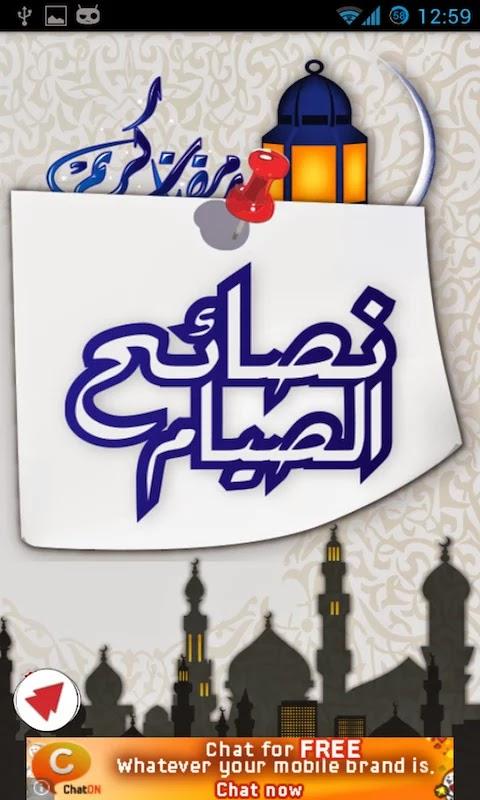 تحميل برنامج نصائح صيام رمضان : نصائح الصيام لرمضان