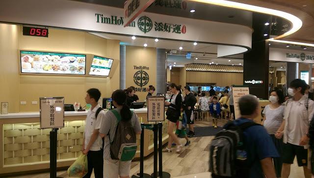 【板橋美食】板橋大遠百B1餐廳 「添好運」香港點心店