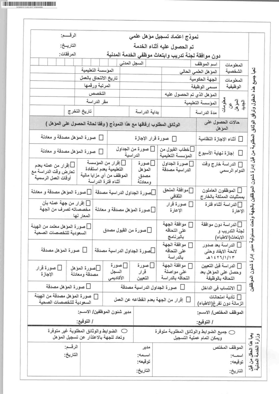 نموذج استقدام - Arabic News Collections