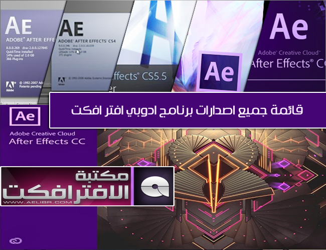 AeLibr.com-aftereffects-all-versions