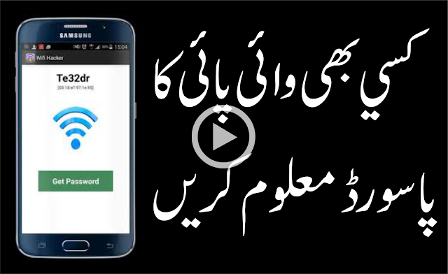 MTC Tutorials: How to hack any Wifi password in android Device