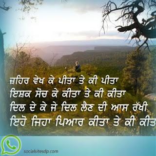 Best Punjabi images