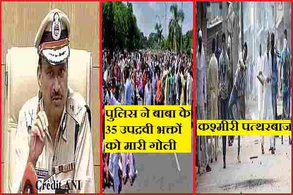 haryana-police-fire-killed-35-baba-bhakts-why-not-action-in-kashmir