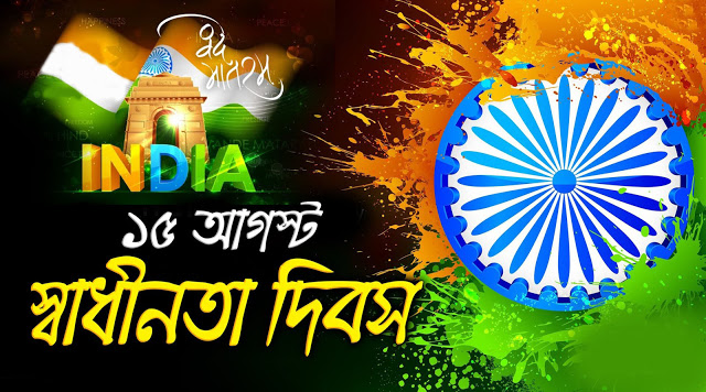 Happy Independence Day Wishes, Messages, Greetings, SMS, Images 2017 In Bengali