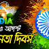 Happy Independence Day Wishes, Messages, Greetings, SMS, Images 2017 In Bengali   15 August Quotes Bengali