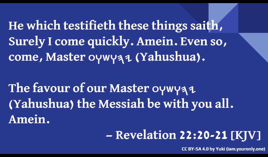 Feast of 𐤉𐤄𐤅𐤄 (YAHUAH)'s Passover slide-08