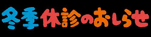 「冬季休診のお知らせ」のイラスト文字