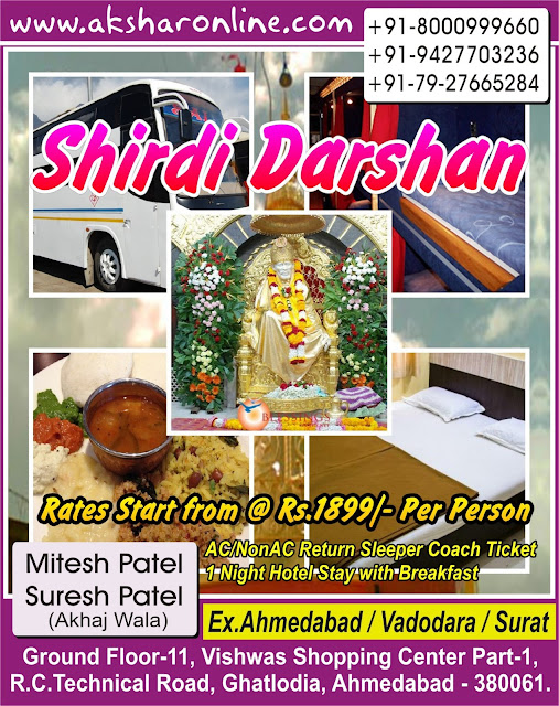 Shirdi Darshan - Shirdi Tour Agent in Ahmedabad, Shirdi Hotel Booking, Shirdi Bus Booking, Hotel Booking in Shirdi