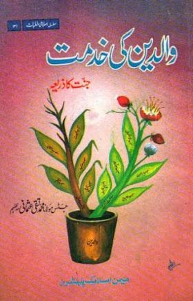 Waldain Ki Khidmat Jannat Ka Zariya By Mufti Taqi Usmani PDF Free Download