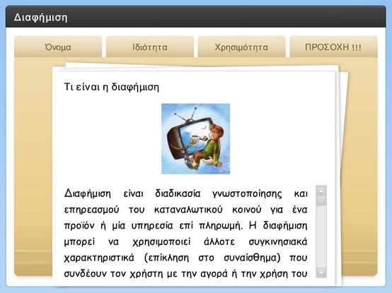 http://atheo.gr/yliko/zp/diafimisi/interaction.html