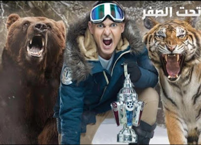 الحلقة الرابعة (4) موعد عرض برنامج رامز تحت الصفر على قناة MBC مصر وكل ما يتعلق بالبرنامج