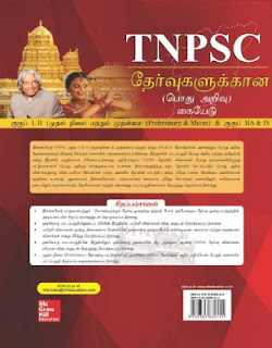 tnpsc gs manual by karthikeyan mc graw hill