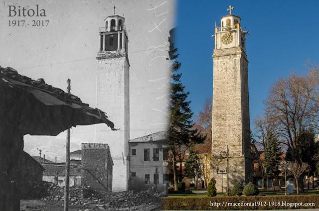 Clock Tower Bitola - Bitola 1917 - 2017
