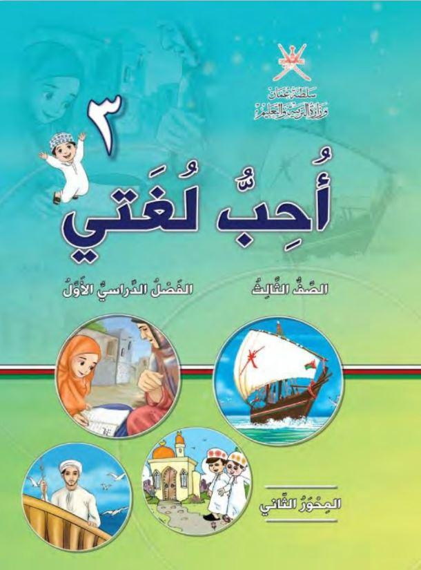 تحميل كتاب أحب لغتي الصف الثالث لغة عربية الفصل الأول المناهج العمانية