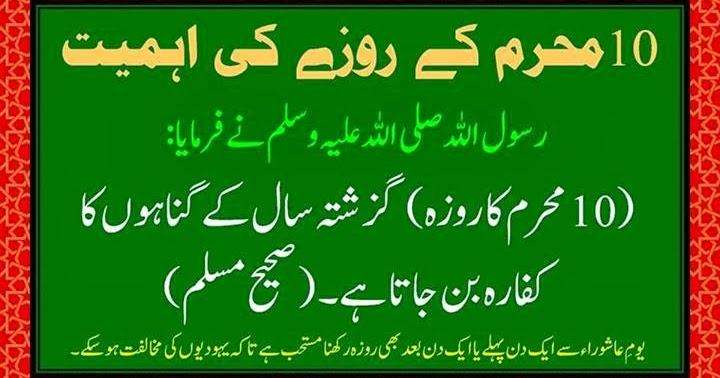 Quran Quotes In English Wallpapers 10 Muharram Ke Rozay Ki Ahmiyat Muharram Al Haram Life