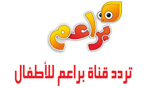 تردد قناة براعيم الجديد 2018