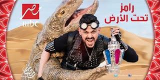 برنامج رامز تحت الأرض الحلقة 3 مع نجم مسرح مصر مصطفى خاطر
