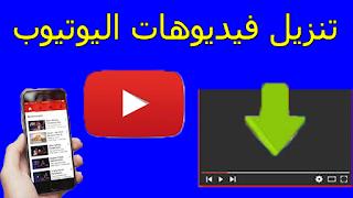 تحميل الفديوهات من اليوتيوب