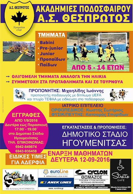 Ακαδημίες ποδοσφαίρου από τον Θεσπρωτό