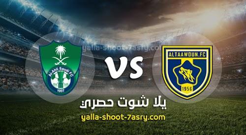 نتيجة مباراة الاهلي والتعاون اليوم الاربعاء بتاريخ 11-03-2020 الدوري السعودي