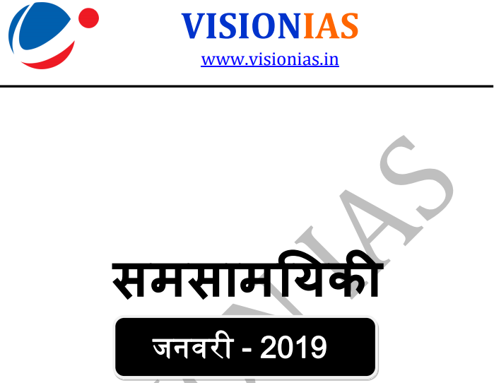 Vision Ias Monthly Current Affairs January 2019 Pdf Download