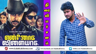 Ennodu Vilaiyadu Movie Video Review