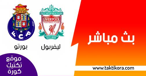 مشاهدة مباراة ليفربول وبورتو بث مباشر اليوم 09-04-2019 دوري أبطال أوروبا