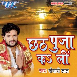 Khesari Lal Yadav Chhath Puja Songs, Khesari Lal Yadav Chhath Puja Song 2016, Best Chhath Puja Video Songs