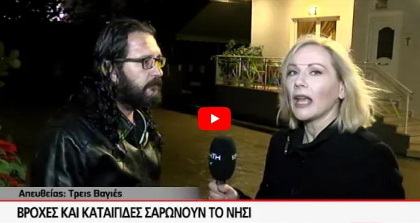 Μεγάλα τα προβλήματα στην Κρήτη λόγω της σφοδρής κακοκαιρίας (ΒΙΝΤΕΟ)