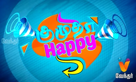 Kumutha Happy 26-06-2017 | Vendhar TV