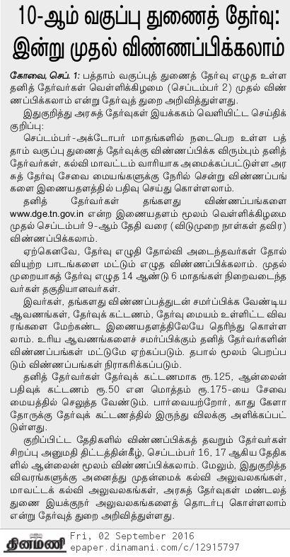 tamilnadu 10th arear exam october 2016 last date to apply