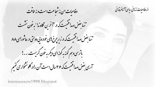 ایران-متن دفاعیات زندانی سیاسی  آتنا فرقدانی