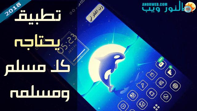 تحميل تطبيق أذكار المسلم للاندرويد (يعمل تلقائيا) APK