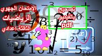 تصحيح الامتحان الجهوي مادة الرياضيات 2017 الثالثة اعدادي جهة الدار البيضاء سطات | 9alamaths- قلم ماط