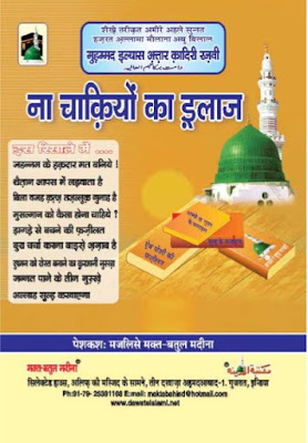 Download: Na-Chakiyon ka Ilaj pdf in Hindi