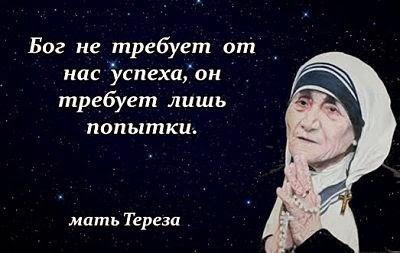 цитата мать Тереза