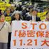 """Japoneses protestan contra """"ley mordaza"""""""