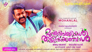Munthirivallikal Thalirkkumbol Malayalam Movie Songs Lyrics