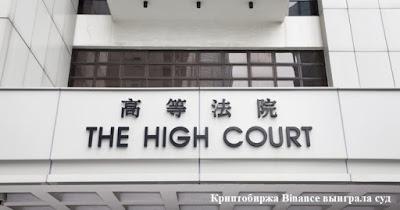 Криптобиржа Binance выиграла суд