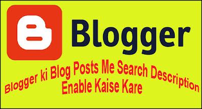 blogger blog me search description enable kaise kare